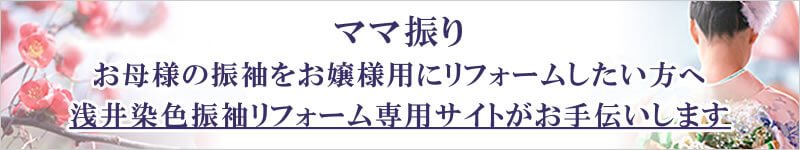 振袖リフォーム
