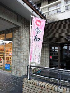 福岡県太宰府市文化ふれあい館